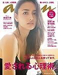 anan (アンアン) 2015/08/26号 [雑誌]