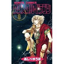 クリスタル☆ドラゴン(3)