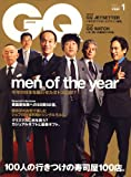 GQ JAPAN 2008年 01月号 [雑誌]