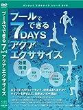 プールでできる7DAYSアクア・エクササイズ [DVD]