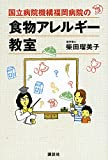 国立病院機構福岡病院の食物アレルギー教室 (講談社の実用BOOK)