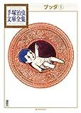 ブッダ(1) (手塚治虫文庫全集)