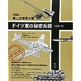 【図説】第二次世界大戦 ドイツ軍の秘密兵器 1939-45