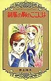 制服の胸のここには (1976年 / 井上 洋子 のシリーズ情報を見る