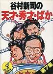 谷村新司の天才・秀才・ばか〈7〉 (1979年) (ワニの豆本)