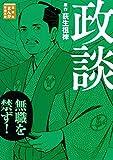 政談 (まんが学術文庫)
