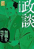 荻生 徂徠 (原著), 近藤 たかし (著)(4)新品: ¥ 648ポイント:6pt (1%)10点の新品/中古品を見る:¥ 648より