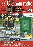 別冊 CQ ham radio QEX Japan 2016年 06 月号