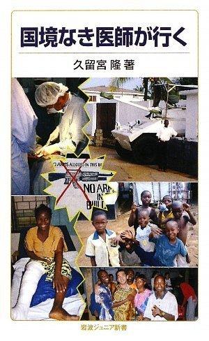 国境なき医師が行く (岩波ジュニア新書)の詳細を見る