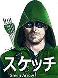 ビデオクリップ: スケッチ Green Arrow