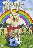 サッカー・ドッグ[DVD]