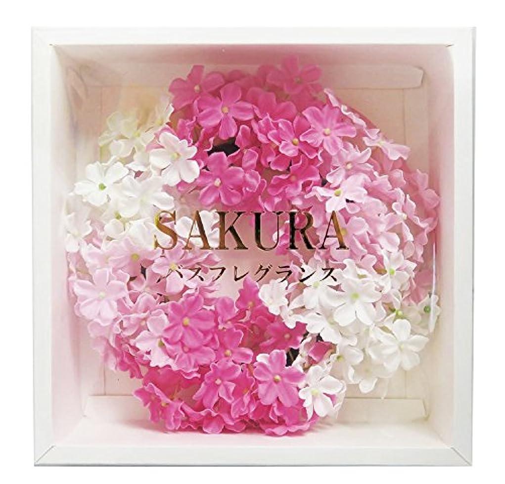 アーティキュレーション質素なやめる花のカタチの入浴料! バスフレグランス SAKURA サクラ リース