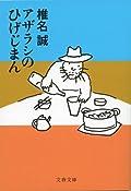 椎名誠『アザラシのひげじまん』の表紙画像