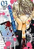 ペナルティスクール(3) (アクションコミックス)