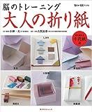 大人の折り紙―脳のトレーニング (角川SSCムック 毎日が発見ブックス)