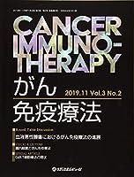 がん免疫療法 Vol.3No.2(2019. 血液悪性腫瘍におけるがん免疫療法の進展