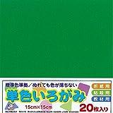 エヒメ紙工 単色いろがみ AI-TAN20-9 みどり 15cm角 20枚