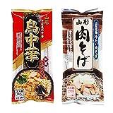 ご当地山形の麺 食べ比べセット 鳥中華と冷たい肉そば 2食入×各1袋