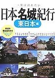 日本名城紀行 東日本編―一度は訪れたい