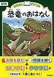 恐竜のおはなし 低学年 (おはなしドリル) 画像