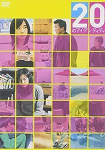 20のアイデンティティ [DVD]