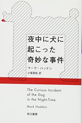 夜中に犬に起こった奇妙な事件(ハヤカワepi文庫)