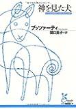 神を見た犬 (光文社古典新訳文庫)