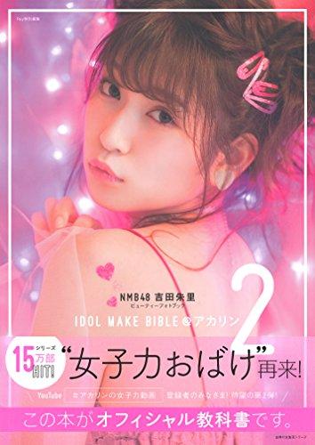 吉田朱里 NMB48 吉田朱里 ビューティーフォトブック IDOL MAKE BIBLE @ アカリン2 (主婦の友生活シリーズ)