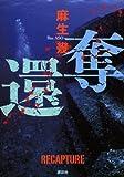 奪還 (100周年書き下ろし)