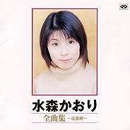 水森かおり 全曲集 12CD-1064B