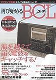 再び始めるBCL 2009―海を越えて届く電波をキャッチする! (三才ムック VOL. 233)