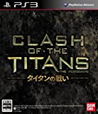 CLASH OF THE TITANS:タイタンの戦い – PS3