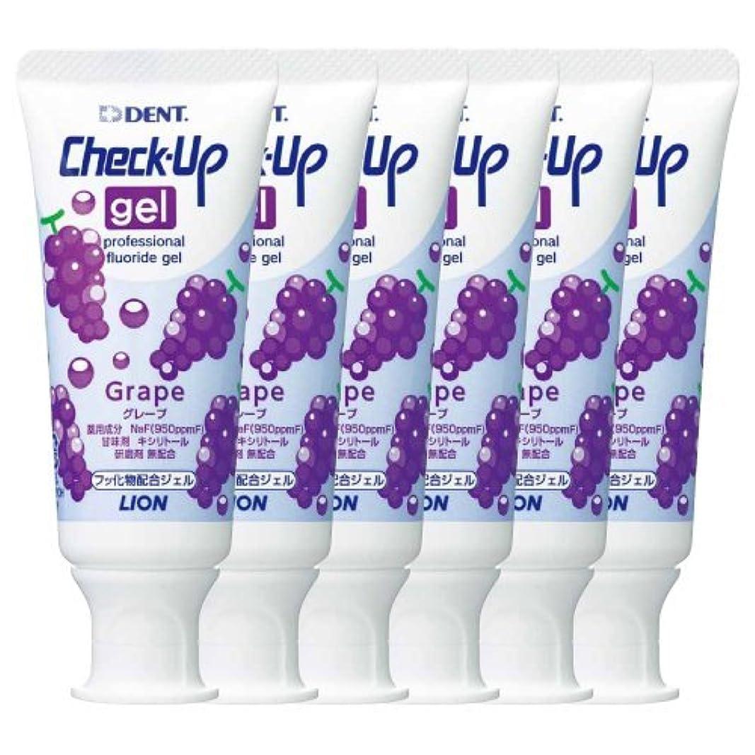 人に関する限り風邪をひくリーフレットライオン チェックアップ ジェル グレープ 6本セット 医薬部外品