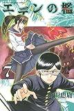 エデンの檻(7) (講談社コミックス)