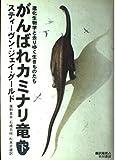 がんばれカミナリ竜〈下〉進化生物学と去りゆく生きものたち