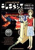 テレキネシス 山手テレビキネマ室(1) (ビッグコミックス)