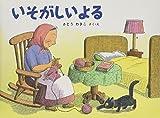 いそがしいよる―ばばばあちゃんのおはなし    こどものとも傑作集