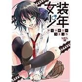 女装少年アンソロジーコミック リボン組 (REXコミックス)
