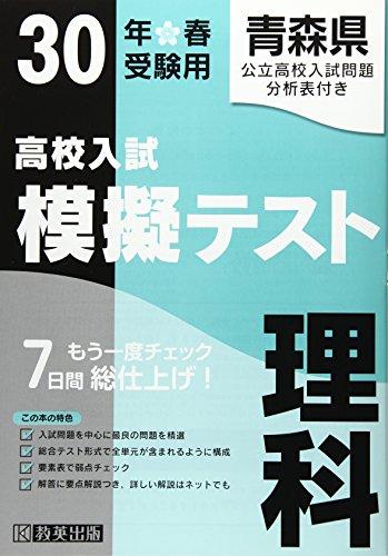 高校入試模擬テスト理科青森県平成30年春受験用