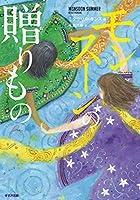 モンスーンの贈りもの (鈴木出版の児童文学 この地球を生きる子どもたち)