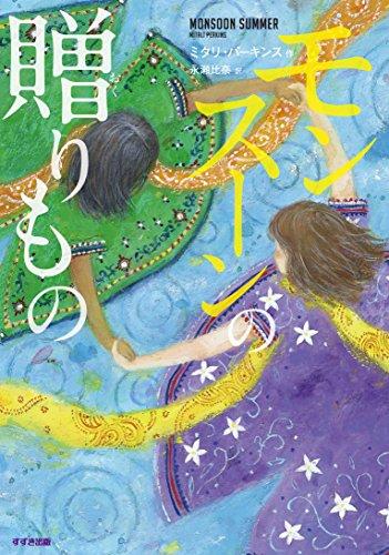 モンスーンの贈りもの (鈴木出版の児童文学 この地球を生きる子どもたち)の詳細を見る