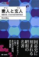 素人(アマ)と玄人(プロ)―徹底分析、これだけ違う両者の視点 (日本棋院アーカイブ)