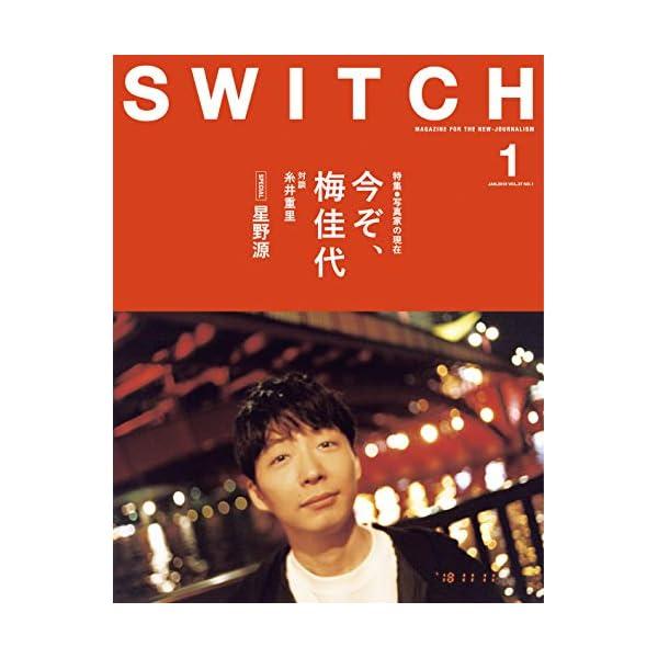 SWITCH Vol.37 No.1 特集 今ぞ...の商品画像