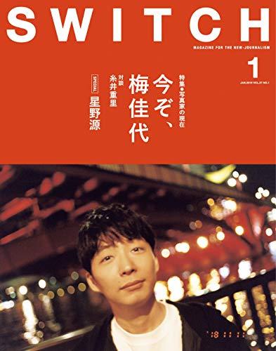 SWITCH Vol.37 No.1 特集 今ぞ、梅佳代...