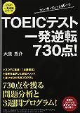 CD付 TOEICテスト 一発逆転730点! (語学資格)