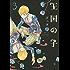 王国の子(3) (ITANコミックス)