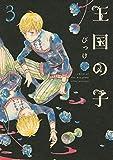 ★【100%ポイント還元】【Kindle本】王国の子(3) (ITANコミックス) が特価!
