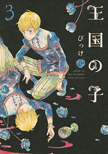 王国の子(3) (ITANコミックス)の詳細を見る