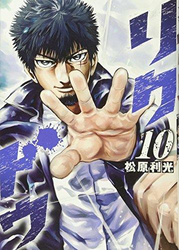 リクドウ 10 (ヤングジャンプコミックス)の詳細を見る