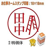 ネームスタンプ 脚立 印字面18×18mmインク朱色 SNM-020200242